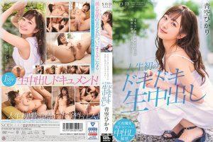 ดูหนังโป๊ออนไลน์ฟรี STARS-297 Aozora Hikari tag_movie_group: <span>STARS</span>