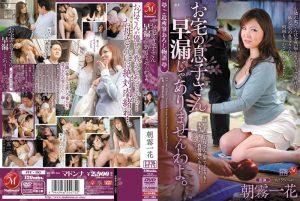 ดูหนังโป๊ออนไลน์ฟรี JUC-595 Asagiri Ichika tag_movie_group: <span>JUC</span>