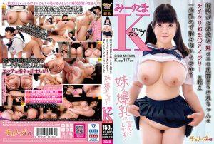 ดูหนังโป๊ออนไลน์ฟรี CHRV-119 Awatsuki Mitama ดูหนังโป๊ 18+ ได้อารมย์