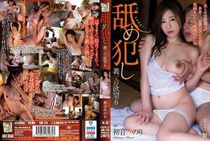 ดูหนังโป๊ออนไลน์ฟรี ADN-279 Hatsune Minori ลักหลับหีหลาน