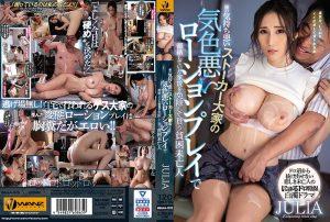 ดูหนังโป๊ออนไลน์ฟรี WAAA-015 Julia หลอกเย็ดสาวข้างห้อง
