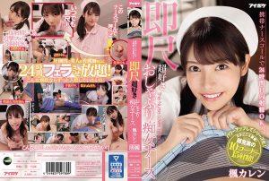 ดูหนังโป๊ออนไลน์ฟรี IPX-564 Kaede Karen ดูหนังโป๊ Av