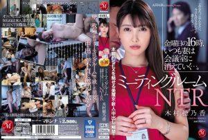 ดูหนังโป๊ออนไลน์ฟรี JUL-375 Kimura Honoka ดูหนังโป๊ 18+