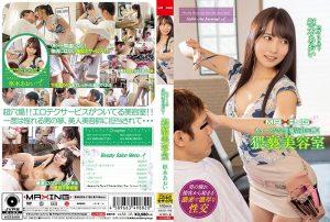 ดูหนังโป๊ออนไลน์ฟรี MXGS-1160 Kururigi Aoi เย็ดหีช่างตัดผม