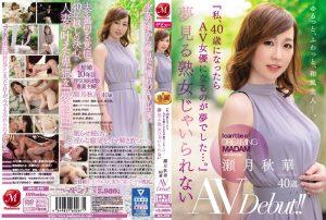 ดูหนังโป๊ออนไลน์ฟรี JUL-373 Setsuki Akika Av video