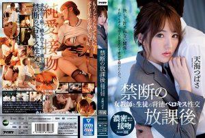 ดูหนังโป๊ออนไลน์ฟรี IPX-583 Amami Tsubasa Amami Tsubasa