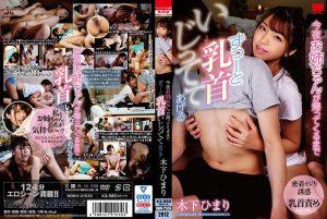 ดูหนังโป๊ออนไลน์ฟรี HODV-21530 Hanazawa Himari พี่เย็ดน้อง