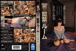 ดูหนังโป๊ออนไลน์ฟรี IPZ-691 Kimito Ayumi tag_movie_group: <span>IPZ</span>