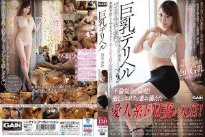 ดูหนังโป๊ออนไลน์ฟรี ONSG-030 Kuroki Misa เย็ดรุ่นน้า