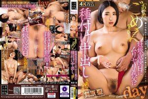 ดูหนังโป๊ออนไลน์ฟรี HZGD-174 Maikawa Sena แอบดูหีเมียลูก
