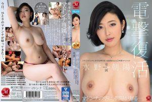 ดูหนังโป๊ออนไลน์ JUL-405 Mizuno Asahiหนังโป๊ใหม่ คลิปหลุดดารานางแบบ