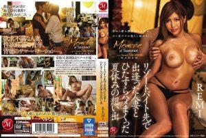 ดูหนังโป๊ออนไลน์ฟรี JUL-410 REMI Av ญี่ปุ่น