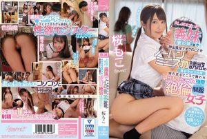 ดูหนังโป๊ออนไลน์ฟรี CAWD-153 Sakura Moko แอบเย็ดน้องแฟน