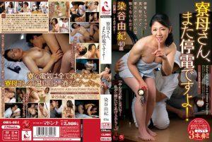 ดูหนังโป๊ออนไลน์ OBA-084 Someya Yukiหนังโป๊ใหม่ คลิปหลุดดารานางแบบ