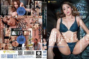 ดูหนังโป๊ออนไลน์ฟรี FSDSS-137 Tomoda Ayaka หลอกเย็ดสาวข้างห้อง