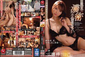 ดูหนังโป๊ออนไลน์ฟรี JUL-423 Hirose Azusa หลอกเย็ดสาวข้างห้อง