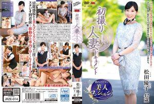 ดูหนังโป๊ออนไลน์ฟรี JRZE-014 Matsuda Yuuko Av ญี่ปุ่น
