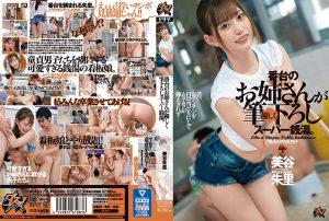 ดูหนังโป๊ออนไลน์ฟรี DASD-771 Mitani Akari tag_movie_group: <span>DASD</span>
