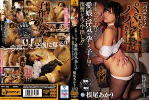 ดูหนังโป๊ออนไลน์ฟรี WAAA-022 Neo Akari tag_movie_group: <span>WAAA</span>