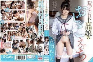 ดูหนังโป๊ออนไลน์ฟรี SQTE-347 Otoha Neiro tag_star_name: <span>Otoha Neiro</span>