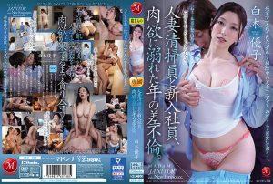 ดูหนังโป๊ออนไลน์ฟรี JUL-437 Shiraki Yuuko AV 2021