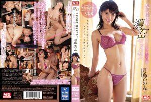 ดูหนังโป๊ออนไลน์ฟรี SSNI-962 Tsukishima Kanon หนัง 20+