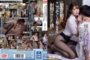 ดูหนังโป๊ออนไลน์ฟรี SSNI-992 Hoshimiya Ichika ดูหนังโป๊ xxxญี่ปุ่น
