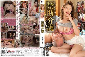 ดูหนังโป๊ออนไลน์ฟรี GVH-192 Iioka Kanako แอบดูหีเมียลูก