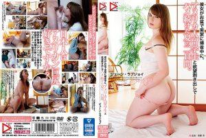 ดูหนังโป๊ออนไลน์ฟรี HOMA-099 June Lovejoy HOMA
