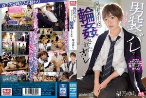 ดูหนังโป๊ออนไลน์ SSNI-966 Kano Yuraหนังโป๊ใหม่ คลิปหลุดดารานางแบบ