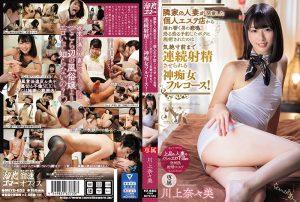 ดูหนังโป๊ออนไลน์ฟรี MEYD-653 Kawakami Nanami ของเล่นนหี