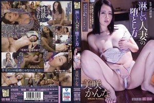 ดูหนังโป๊ออนไลน์ฟรี ADN-289 Misaki Kanna เลียหีเมียเพื่อน