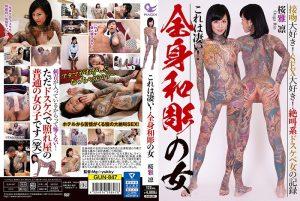 ดูหนังโป๊ออนไลน์ฟรี GUN-847 Sakura Garin เย็ดสาวสักลาย