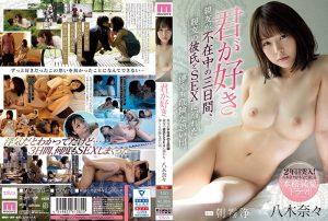 ดูหนังโป๊ออนไลน์ฟรี MIDE-863 Yagi Nana ดูหนังโป๊ xxxญี่ปุ่น
