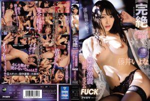 ดูหนังโป๊ออนไลน์ฟรี IPX-606 Fujii Iyona ดูหนังโป๊ AV ญี่ปุ่น 2021