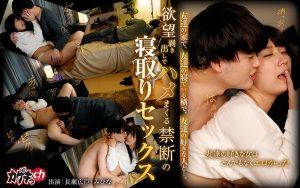 ดูหนังโป๊ออนไลน์ฟรี GRKG-006 เย็ดหีแฟนเพื่อน