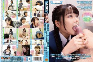 ดูหนังโป๊ออนไลน์ฟรี DANDY-749 Kanon Urara AV ซับไทย ออนไลน์