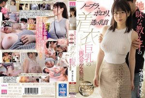 ดูหนังโป๊ porn MIDE-775 Miura Sakura พกแตงโมมาด้วยกินกล้วยบ้านครู