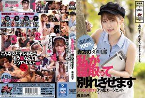 ดูหนังโป๊ออนไลน์ฟรี DASD-816 Morinichi Hinako หุ่นอวบ