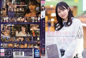 ดูหนังโป๊ออนไลน์ฟรี MIDE-882 Ono Rikka แลกลิ้น