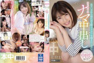 ดูหนังโป๊ออนไลน์ฟรี HND-976 Hanakari Mai ดูหนังโป๊ Porn