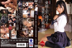 ดูหนังโป๊ออนไลน์ฟรี T-28599 Kuruki Rei เย็ดหีเด็ก