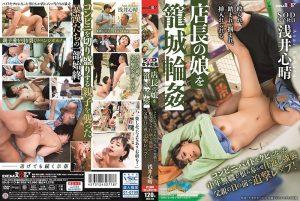 ดูหนังโป๊ออนไลน์ฟรี SDJS-113 Asai Kokoha ไอแก่หื่น