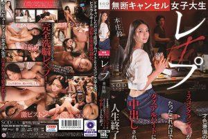 ดูหนังโป๊ออนไลน์ฟรี STARS-322 Honjou Suzu โทษฐานเบี้ยวใส่กระเจี๊ยวลงทัณฑ์ อมควย
