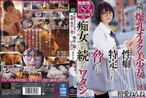 ดูหนังโป๊ออนไลน์ฟรี MVSD-456 Ichika Nenne ไอแก่หื่น