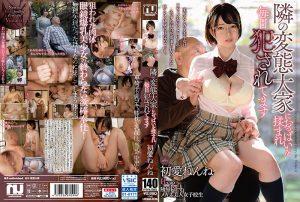 ดูหนังโป๊ออนไลน์ฟรี URKK-036 Ichika Nenne ไอแก่หื่น