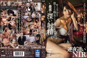 ดูหนังโป๊ออนไลน์ฟรี IPX-658 Kaede Karen หนัง x ญี่ปุ่น