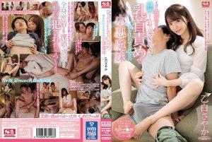 ดูหนังโป๊ออนไลน์ SSIS-019 Otsushiro Sayakaหนังโป๊ใหม่ คลิปหลุดดารานางแบบ