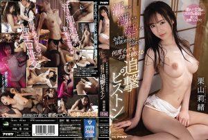 ดูหนังโป๊ออนไลน์ฟรี IPX-654 Kuriyama Rio tag_movie_group: <span>IPX</span>