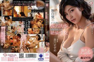 ดูหนังโป๊ออนไลน์ฟรี DLDSS-005 Mino Suzume อมควย